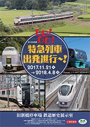 GO! GO! Limited express train departure progress ...!
