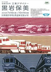 Posthumously 20 years industrial designer Yasuyoshi Kuroiwa